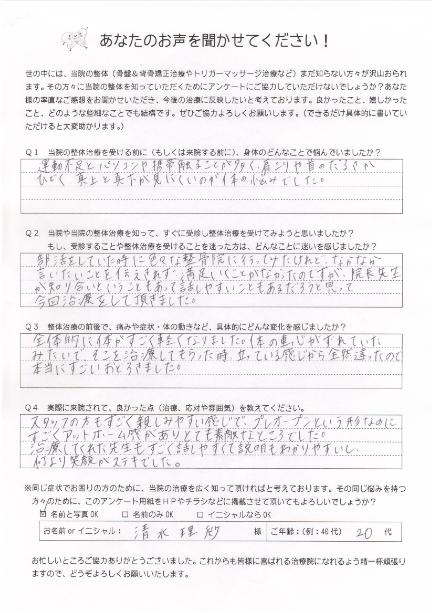 京都市中京区|肩こり・腰痛の治療