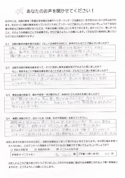 京都市中京区・上京区・北区|肩こり・腰痛・骨盤矯正の治療